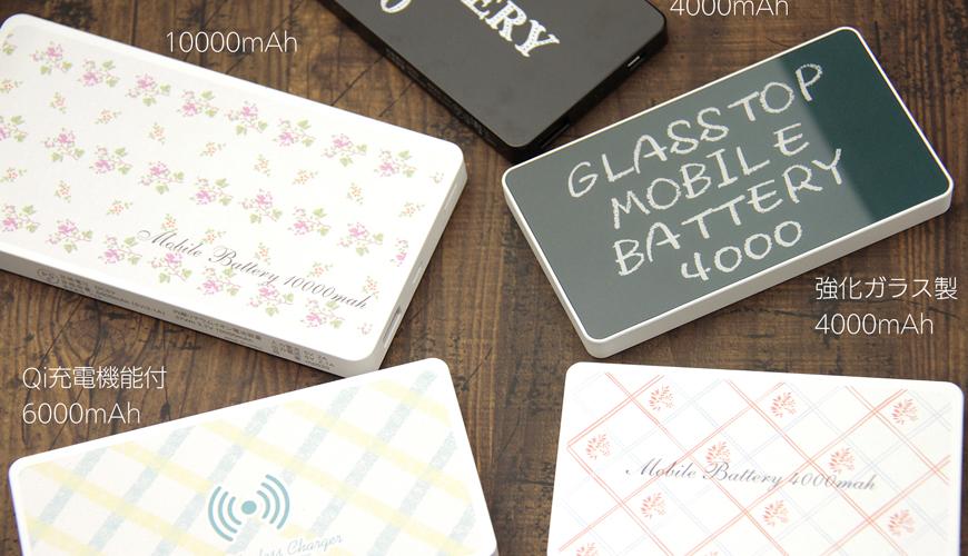 豊富な種類のモバイルバッテリーにオリジナルデザインをプリントします。
