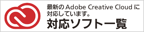 Adobe Creative Cloudに対応